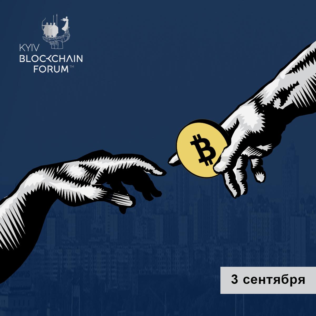 Блокчейн форум, криптоконференция, ИКО, ICO Киев